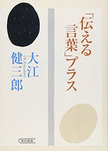 「伝える言葉」プラス (朝日文庫)の詳細を見る