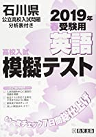 高校入試模擬テスト英語石川県2019年春受験用