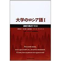 大学のロシア語 1 基礎力養成テキスト
