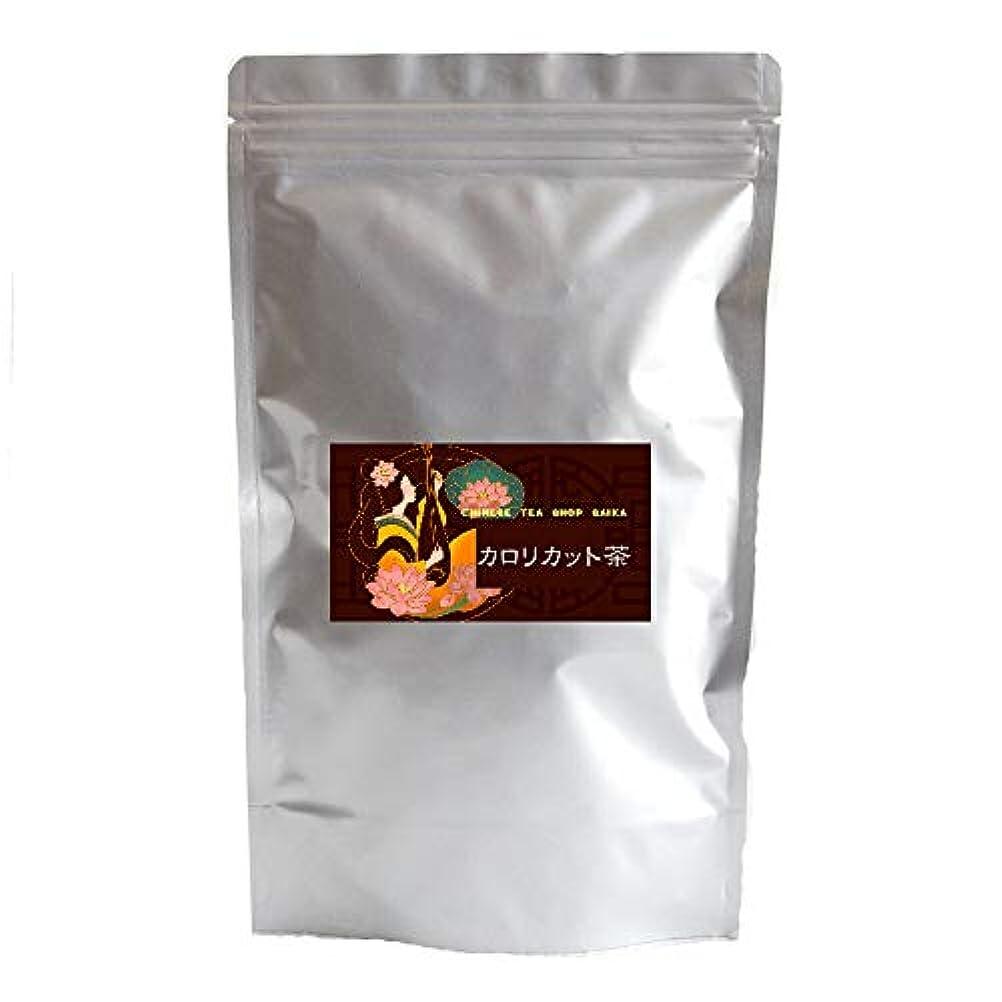 哲学博士運動する引き付けるカロリカット茶30包 白インゲン豆 サラシア ギムネマ プーアル茶 ダイエットティー カロリーコントロール