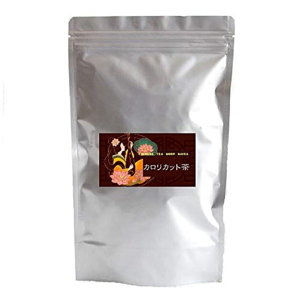学生ヒゲマダムカロリカット茶30包 白インゲン豆 サラシア ギムネマ プーアル茶 ダイエットティー カロリーコントロール