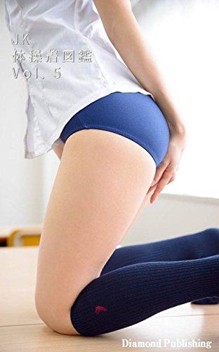 JK体操着図鑑Vol.5