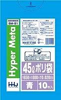 【5ケース特価】HHJ 業務用ポリ袋 45L 青 0.020mm 800枚×5ケース 10枚×80冊入×5 BM51