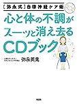 [弥永式]自律神経ケア術  心と体の不調がスーッと消え去るCDブック 画像
