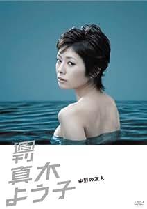 週刊真木よう子 中野の友人 [DVD]
