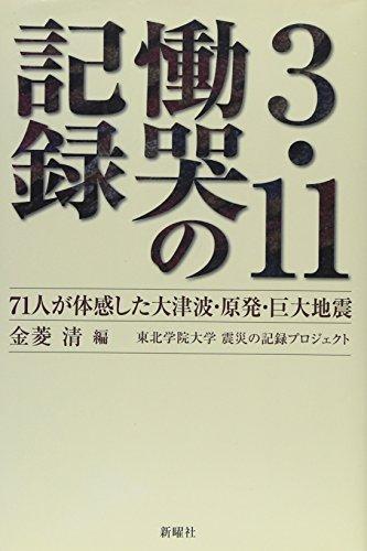 3.11 慟哭の記録―71人が体感した大津波・原発・巨大地震
