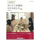 おいしいお教室はじめました―遠くからでも通いたい料理教室の開き方 (Gakken Mook)