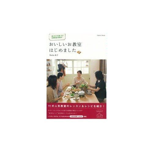 おいしいお教室はじめました—遠くからでも通いたい料理教室の開き方 (Gakken Mook)