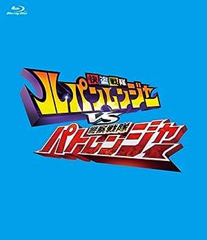 快盗戦隊ルパンレンジャーVS警察戦隊パトレンジャー Blu-ray COLLECTION 2