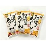 JA全農ひろしま 特別栽培米広島県産あきろまん(5kg×3袋) 28年産