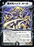 デュエルマスターズ 【 超次元バイス・ホール 】 DM37-029UC 《覚醒編2》