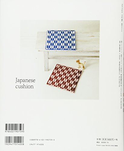 かぎ針で編む 和柄のざぶとん (アサヒオリジナル)