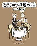 こぐまのケーキ屋さん そのさん(3) (ゲッサン少年サンデーコミックス)