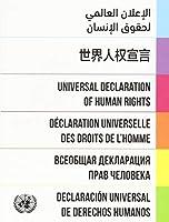 Universal Declaration of Human Rights / Declaration Universelle des Droits de L'Homme / Declaracion Universal de Derechos Humanos: Dignity and Justice for All / Dignite et justice p[our tous / Dignidad y Justicia para todos