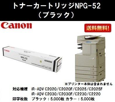 CANON トナーNPG-52 ブラック 海外純正品