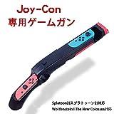 Nintendo Switch ゲームガン 【Joy-con スプラ銃】 任天堂スイッチコントローラ Joy-con ハンドル グリップ スプラトゥーン2 / ウルフェンシュタインII に対応 【ジョイコングリップ おもちゃの銃】