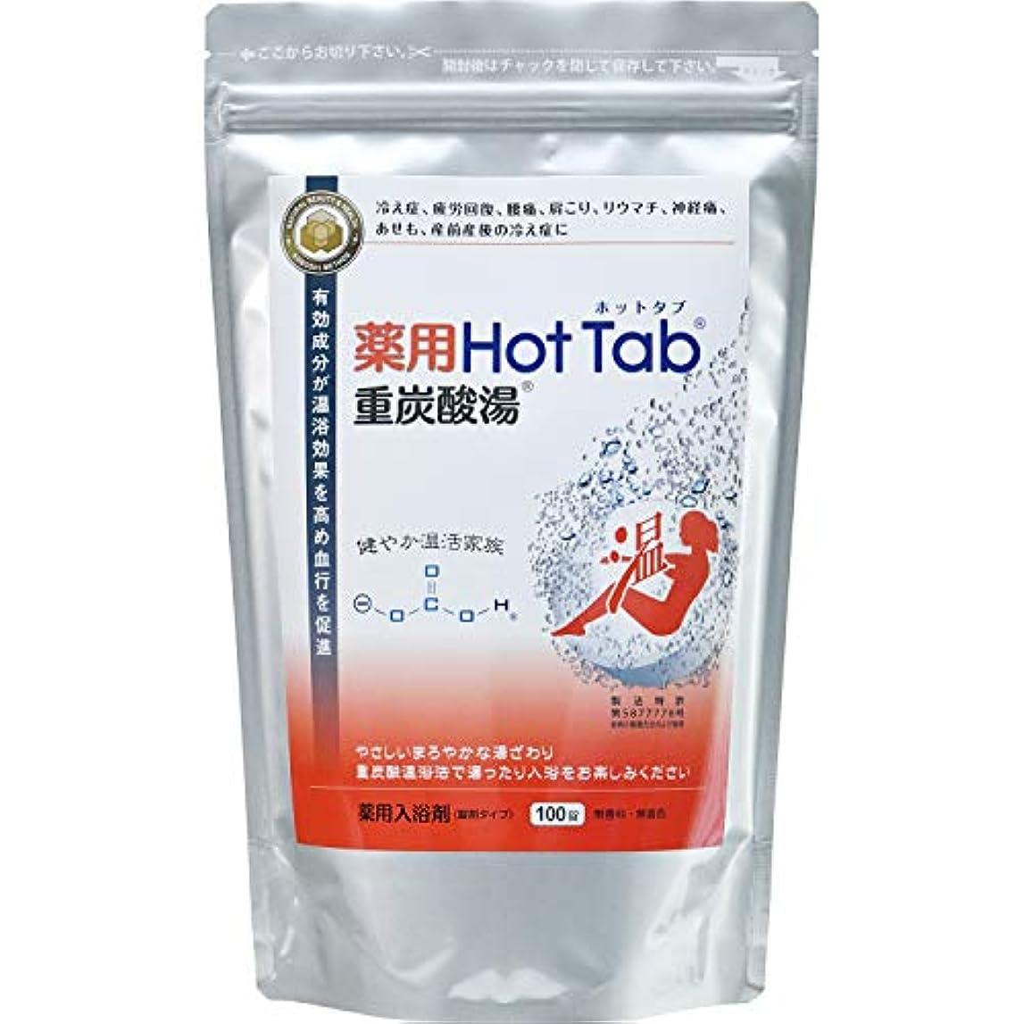 銀田舎革新ホットタブ 薬用 Hot Tab 重炭酸湯 100錠 入浴剤 (無香料 無着色 塩中和)