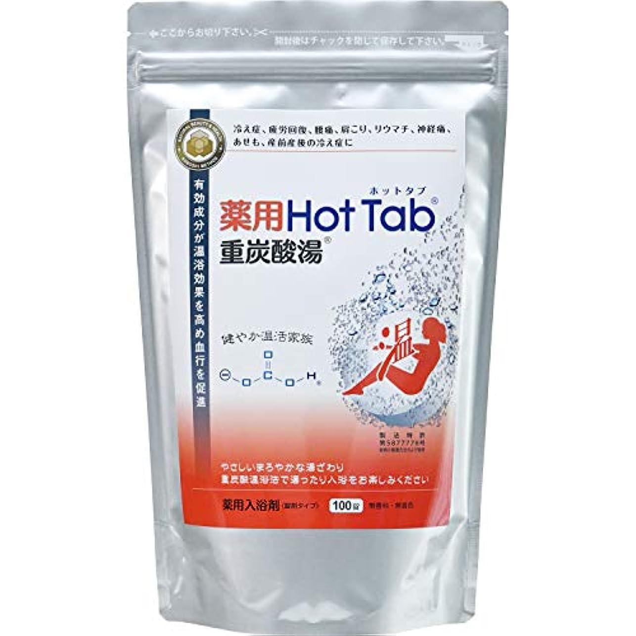 ほこりっぽい吸収謝罪するホットタブ 薬用 Hot Tab 重炭酸湯 100錠 入浴剤 (無香料 無着色 塩中和)