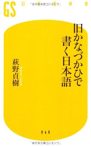 旧かなづかひで書く日本語 (幻冬舎新書)の詳細を見る