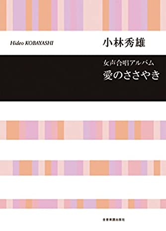 小林秀雄 女声合唱アルバム 愛のささやき