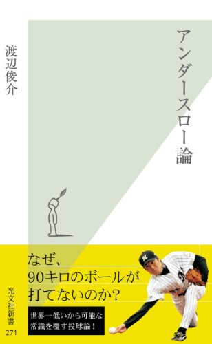 アンダースロー論 (光文社新書)