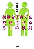 共働き子育てを成功させる5つの鉄則 (集英社ビジネス書)