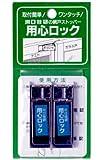 川口技研 NEW心ロック 網戸専補助錠 ステン