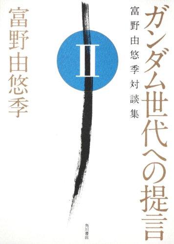 ガンダム世代への提言 富野由悠季対談集 II (単行本)