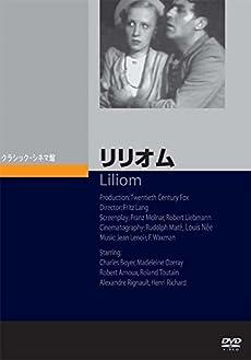リリオム [DVD]