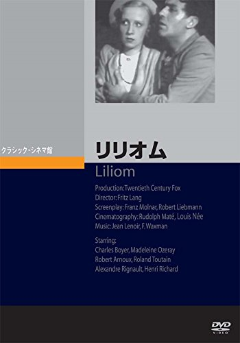 リリオム[DVD]
