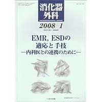 消化器外科 2008年 01月号 [雑誌]