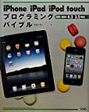 iPhone/iPad/iPod touchプログラミングバイブル―iOS SDK4.2/3.2対応 (smart phone programming bible)