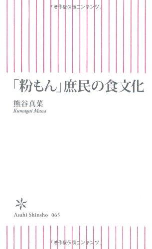 「粉もん」庶民の食文化 [朝日新書065]