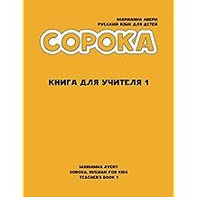 Soroka. Russian for Kids: Teacher's Book: Teacher's Book (Russian Edition) by Marianna Avery (2016-02-11)