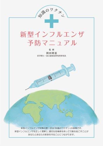 知識のワクチン 新型インフルエンザ予防マニュアル