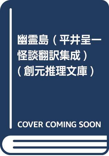 [画像:幽霊島 (平井呈一怪談翻訳集成) (創元推理文庫)]