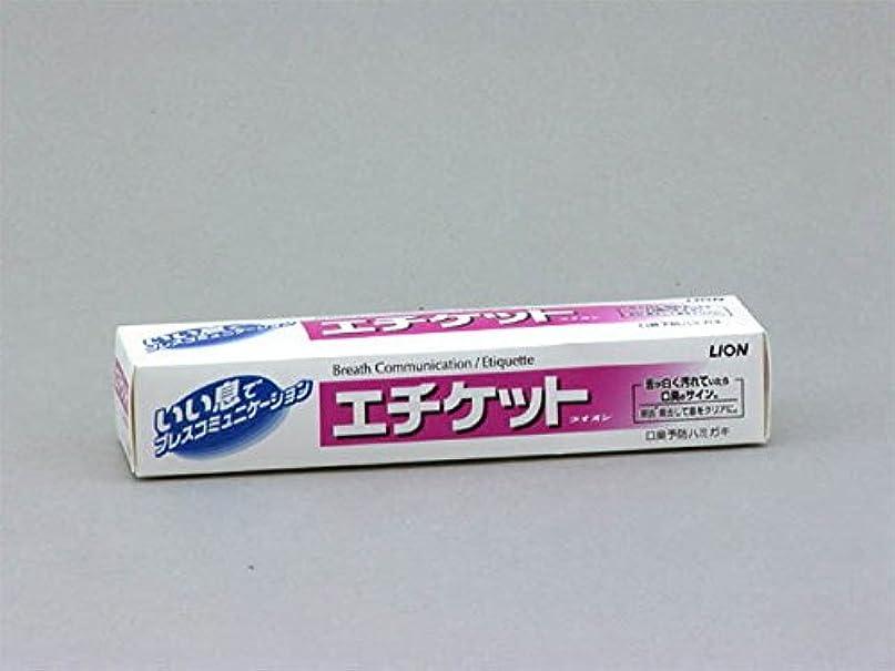静かな教えて予算ライオン エチケットライオン40g×200個セット やかなペパーミントの香味 口臭予防用歯磨き