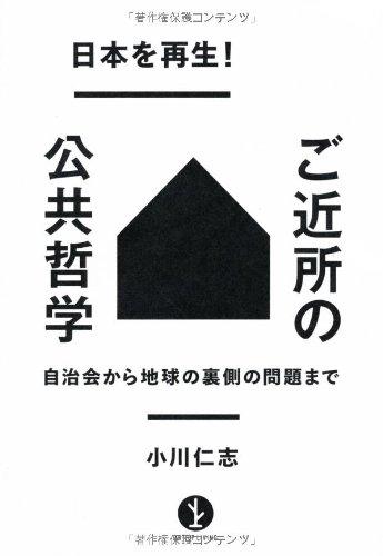 日本を再生!ご近所の公共哲学 ―自治会から地球の裏側の問題まで (生きる技術!叢書)の詳細を見る