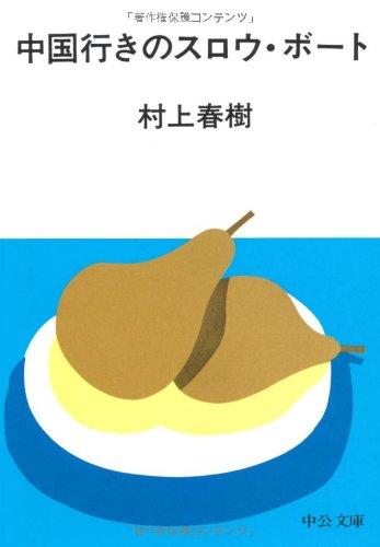 中国行きのスロウ・ボート (中公文庫)の詳細を見る