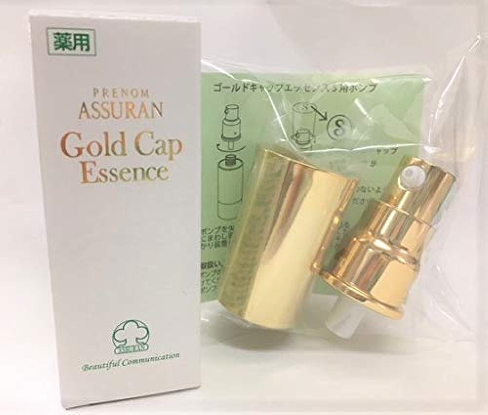 ゴールアンペアブロンズ【ポンプ付】 アシュラン 薬用 ゴールドキャップエッセンス S 15g
