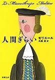 人間ぎらい(新潮文庫)