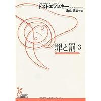罪と罰〈3〉 (光文社古典新訳文庫)