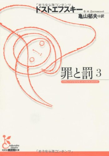 罪と罰〈3〉 (光文社古典新訳文庫)の詳細を見る