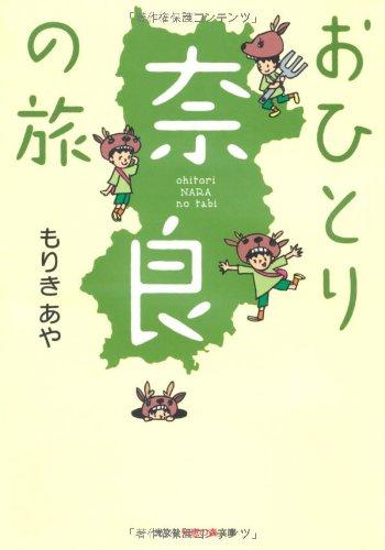 おひとり奈良の旅 (知恵の森文庫)の詳細を見る