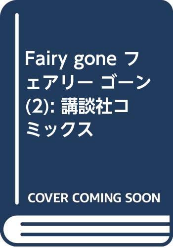 Fairy gone フェアリー ゴーン(2) (講談社コミックス)