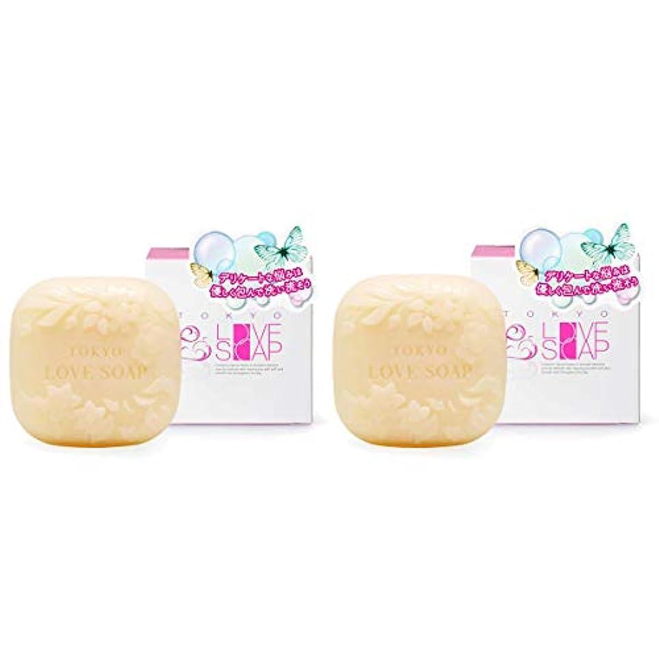 ミルク第九不完全な[2個セット]東京ラブソープ デリケートゾーン 石鹸 黒ずみ 保湿 ボディケア バストトップ