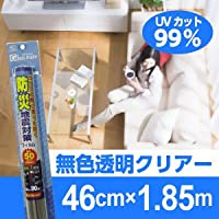 UVカット99%防災フィルム50SL