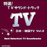 Tv「Gm〜踊れドクター」 主題歌 (Life〜目の前の向こうへ〜) インスト