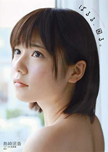 AKB48・島崎遥香ファースト写真集『ぱるる、困る。』の詳細を見る