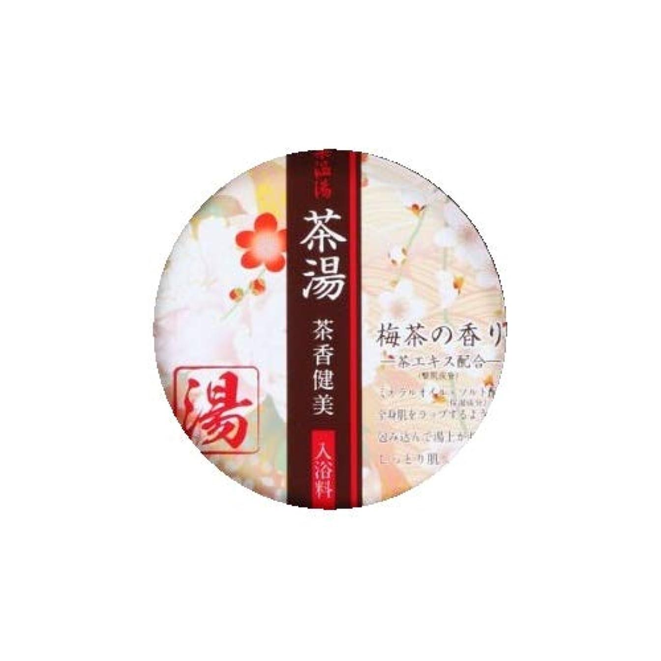石化する複雑大臣薬温湯 茶湯 入浴料 梅茶の香り POF-10U